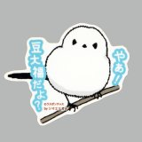 【野鳥生活】防水UVステッカー「やぁ! 豆大福だよ?」送料180円