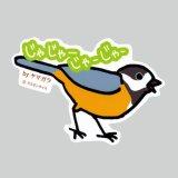 【野鳥生活】防水UVステッカー「じゃじゃーじゃーじゃーじゃー」送料180円