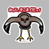 【野鳥生活】防水UVステッカー「おっと、そこまでだっ!」送料180円