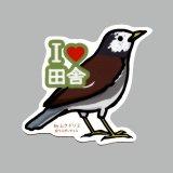 【野鳥生活】防水UVステッカー「I♥田舎」送料180円