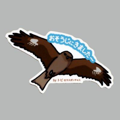 画像1: 【野鳥生活】防水UVステッカー「おそうじにきました〜」送料180円