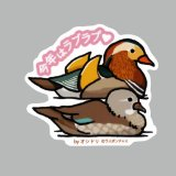 【野鳥生活】防水UVステッカー「今年はラブラブ」送料180円