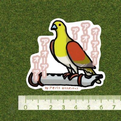 画像2: 【野鳥生活】防水UVステッカー「オーアーオーアー」送料180円