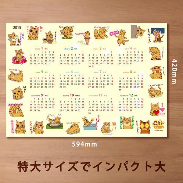 2015年・ポスターカレンダー「だれねこちーちゃん」